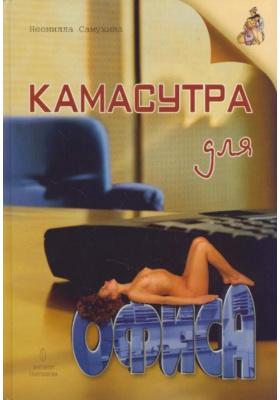 Камасутра для офиса : Практическое пособие