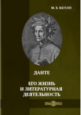 Данте. Его жизнь и литературная деятельность