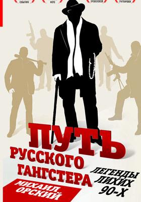 Путь русского гангстера : легенды лихих 90-х
