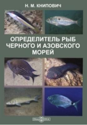 Определитель рыб Черного и Азовского морей