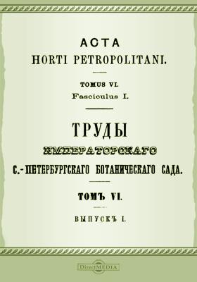 Труды Императорского С.-Петербургского Ботанического сада. Т.6, вып. 1