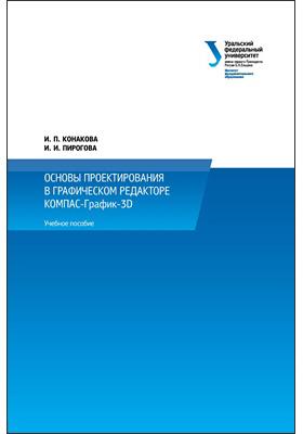 Основы проектирования в графическом редакторе КОМПАС-График-ЗD V14