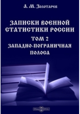 Записки военной статистики России. Т. 2. Западно-пограничная полоса