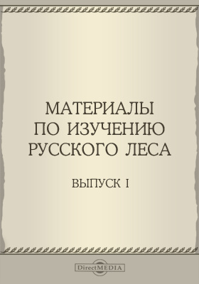 Материалы по изучению русского леса. Вып. 1