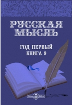 Русская мысль : Год первый. 1880. Книга 9
