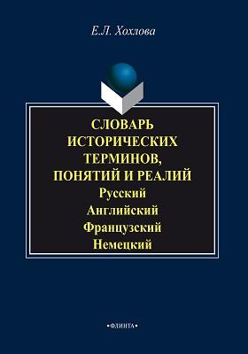 Словарь исторических терминов, понятий и реалий : русский, английский, французский, немецкий