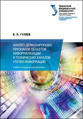 Анализ демаскирующих признаков объектов информатизации и технических каналов утечки информации: учебно-методический комплекс