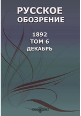 Русское обозрение. 1892. Т. 6, Декабрь