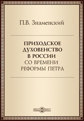Приходское духовенство в России со времени реформы Петра