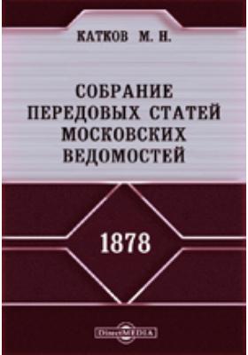 Собрание передовых статей Московских ведомостей. 1878 год