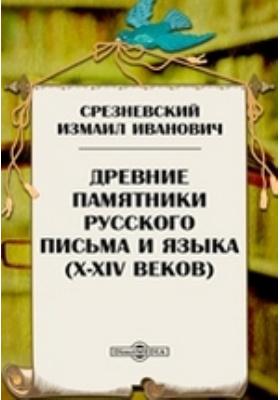 Древние памятники русского письма и языка (X-XIV веков)