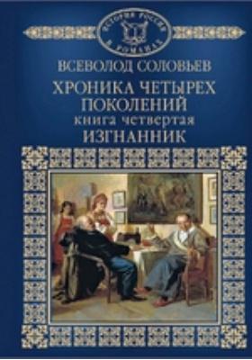 Т. 39. Хроника четырех поколений. Кн. 4. Изгнанник