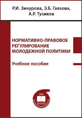 Нормативно-правовое регулирование молодежной политики: учебное пособие