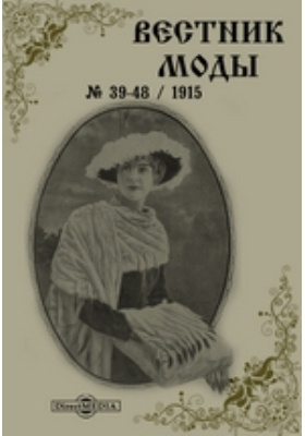 Вестник моды: журнал. 1915. № 39-48