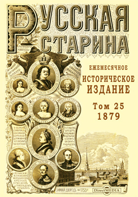 Русская старина. 1879. Т. 25. Май-июнь-июль-август