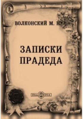 Записки прадеда: художественная литература