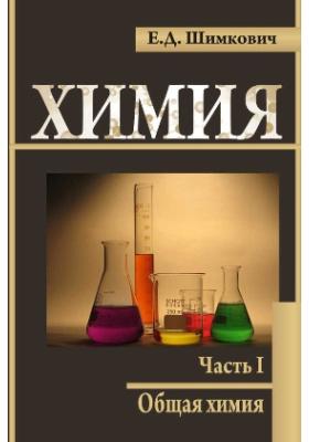 Химия: учебно-методическое пособие, Ч. 1. Общая химия