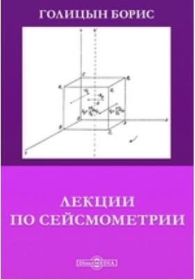 Лекции по сейсмометрии