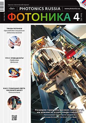 Фотоника: научно-технический журнал. 2015. № 4(52)