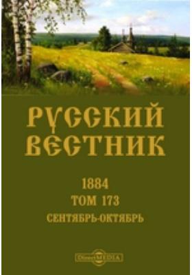 Русский Вестник: журнал. 1884. Т. 173, Сентябрь-октябрь