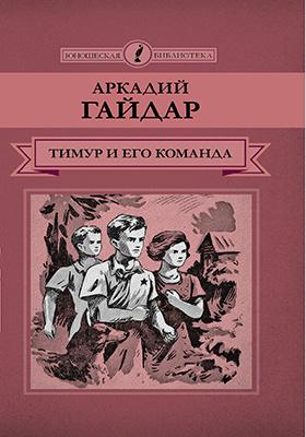 Т. 41. Тимур и его команда: повести и рассказы