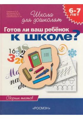 Готов ли ваш ребенок к школе? 6-7 лет : Книга тестов