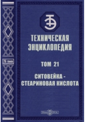 Техническая энциклопедия: энциклопедия. Т. 21. Ситовейка - Стеариновая кислота