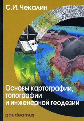 Основы картографии, топографии и инженерной геодезии: учебное пособие для вузов
