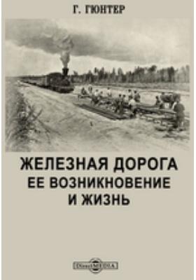 Железная дорога. Ее возникновение и жизнь