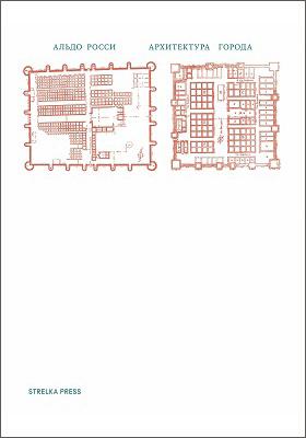 Архитектура города: научно-популярное издание