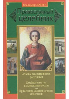 Православный целебник : 2-е издание