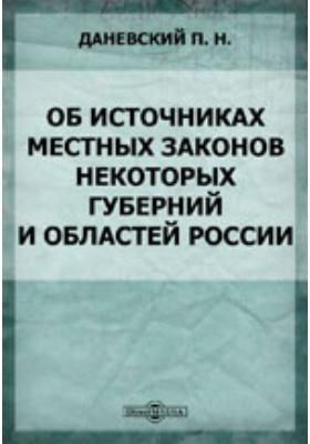 Об источниках местных законов некоторых губерний и областей России
