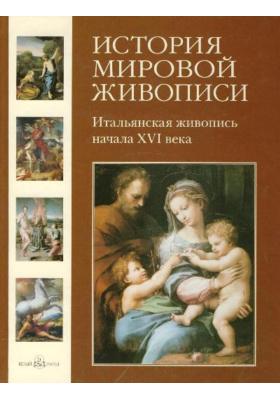 История мировой живописи. Итальянская живопись начала XVI века