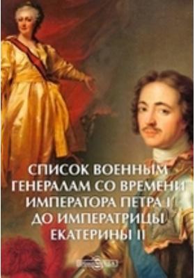 Список военным генералам : со времени императора Петра I до императрицы Екатерины II