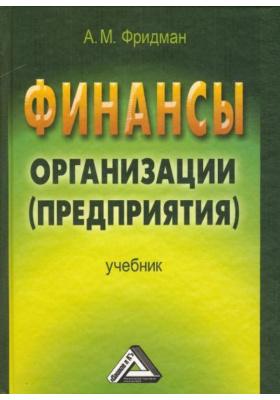 Финансы организации (предприятия) : Учебник