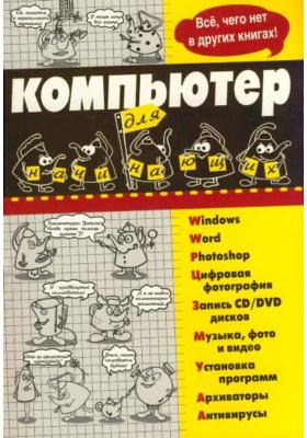 Компьютер для начинающих : Учебное пособие