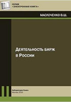 Деятельность бирж в России