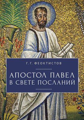 Апостол Павел в свете Посланий: монография