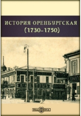 История оренбургская (1730-1750)