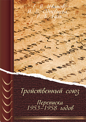 Тройственный союз : переписка 1953–1958 годов