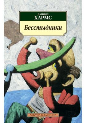 Бесстыдники (сборник)