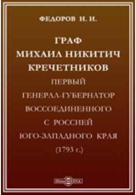 Граф Михаил Никитич Кречетников, первый генерал-губернатор воссоединенного с Россией Юго-Западного края (1793 г.)