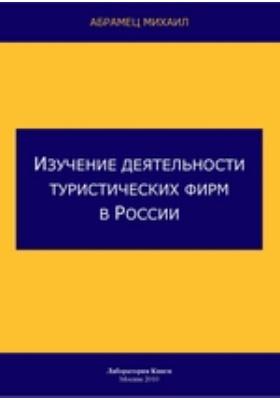 Изучение деятельности туристических фирм в России