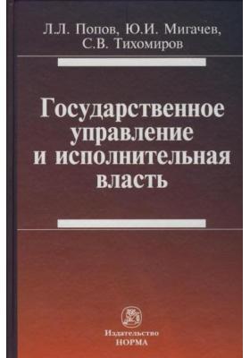 Государственное управление и исполнительная власть: содержание и соотношение : Монография