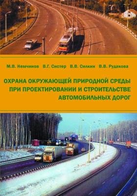 Охрана окружающей природной среды при проектировании и строительстве автомобильных дорог: учебное пособие