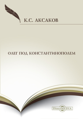 Олег под Константинополем: драматургия