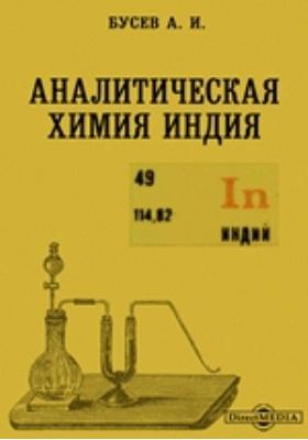 Аналитическая химия индия