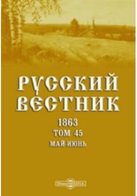 Русский Вестник: журнал. 1863. Том 45. Май-июнь