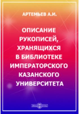 Описание рукописей, хранящихся в библиотеке Императорского Казанского университета