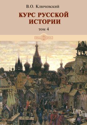 Курс русской истории. Т. 4
